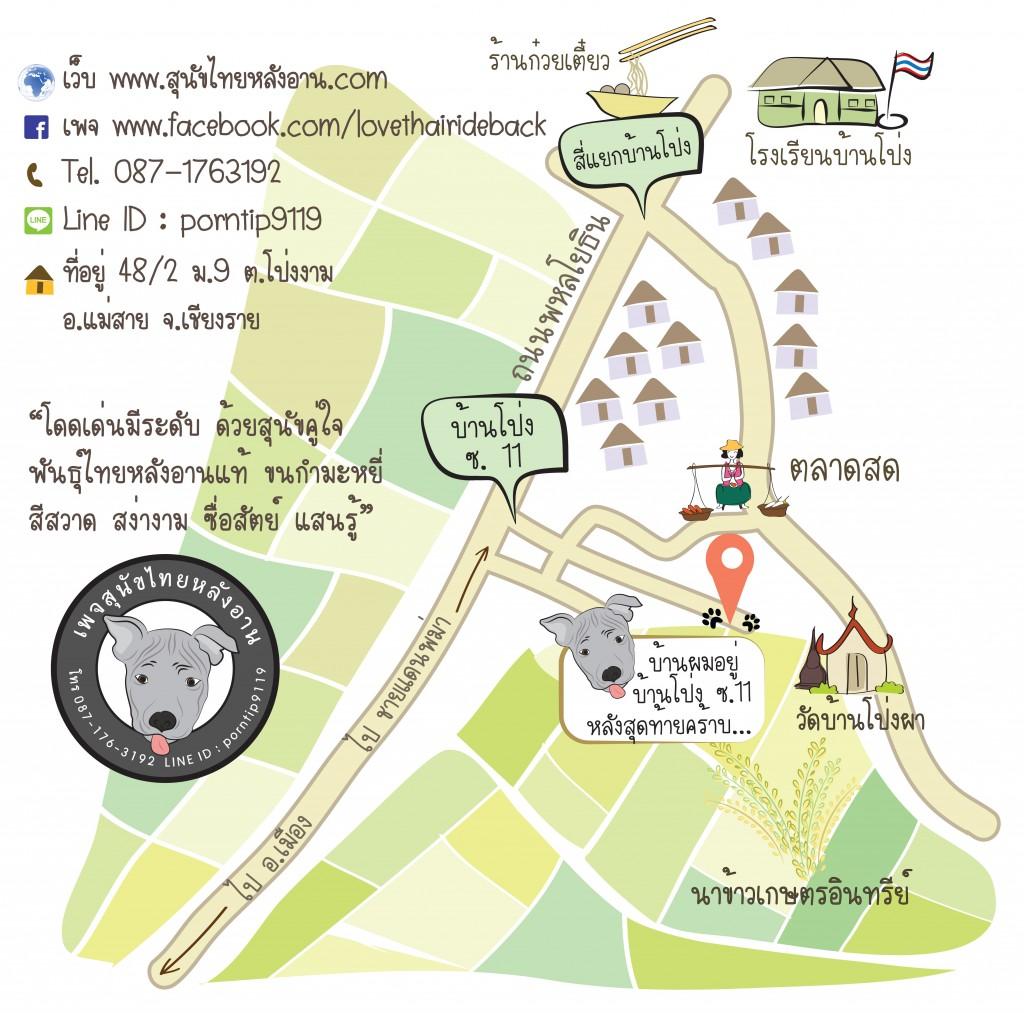 สวัสดีค่ะ บทความนี้ ดิฉันพรทิพย์ ปริมิตร เจ้าของ www.สุนัขไทยหลังอาน.com โทร.0871763192 Line ID:porntip9119 เขียนขึ้นมาจากการหาข้อมูลและเลี้ยงดูสุนัขมาหลายสิบปี ค่ะ เป็นภาพรวมกว้างๆ เท่านั้นนะคะ ท่านใดอยากได้ข้อมูลเกี่ยวกับ หมาๆ แมวๆ โทรมาคุยกัน หรือ ไลน์ มาก็ได้ ค่ะ ยินดีแลกเปลี่ยนความรู้ และ ให้คำปรึกษา ค่ะ