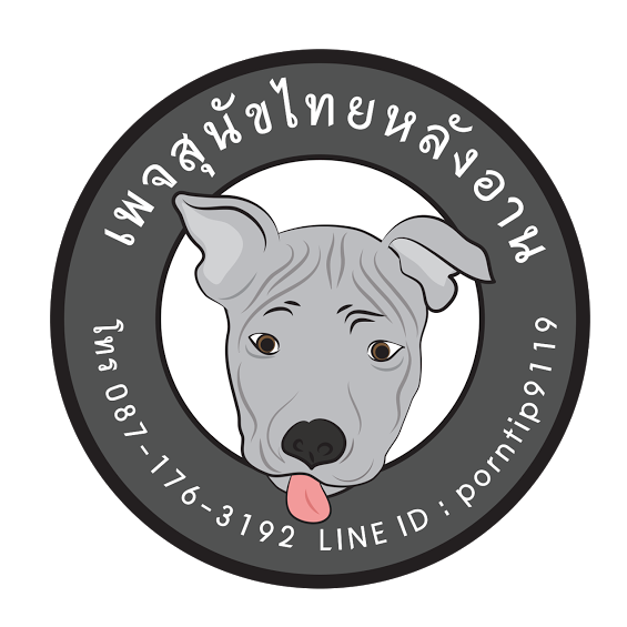 โลโก้  สุนัขไทยหลังอาน หมาหลังอาน๑๔