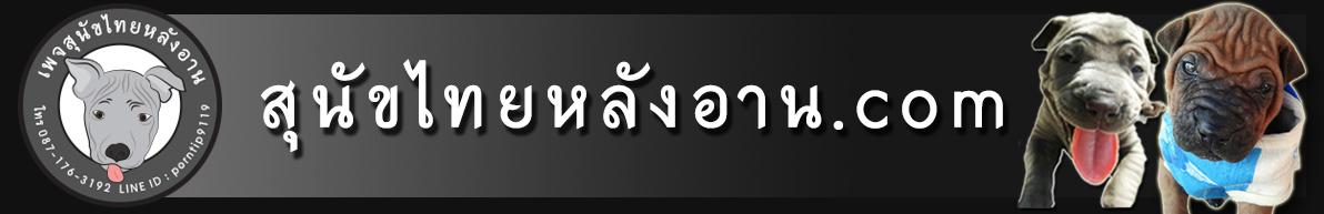 สุนัขไทยหลังอาน 087-176-3192 ขายลูกสุนัขพันธุ์ไทยหลังอาน คอกฟาร์มหมา เกรดสวย สายตราด สายเอกลักษณ์