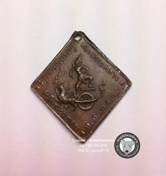 กรมหลวงชุมพร 2466