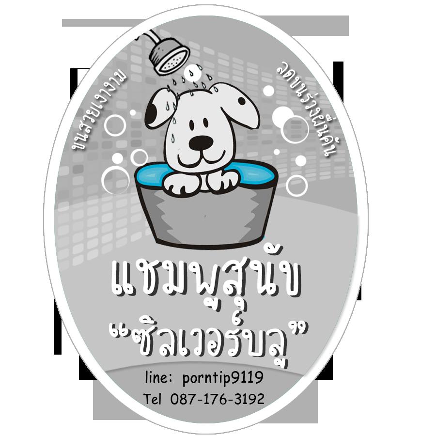 แชมพูหมา หลังใส สบู่หมาซื้อขาย อาบน้ำหมาแก้ผื่นคันตุ่มผิวขนหมา