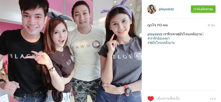 รายการไทยหลังอานออนไลน์