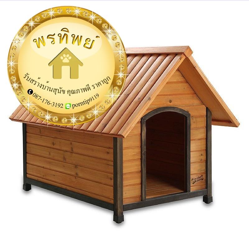 รับสร้างบ้านสุนัขหมาเชียงรายเชียงใหม่กรุงเทพขอนแก่นsed-Wooden-Dog-House-0a2fc997-4c44-42d0-8972-c82ec68fb14d