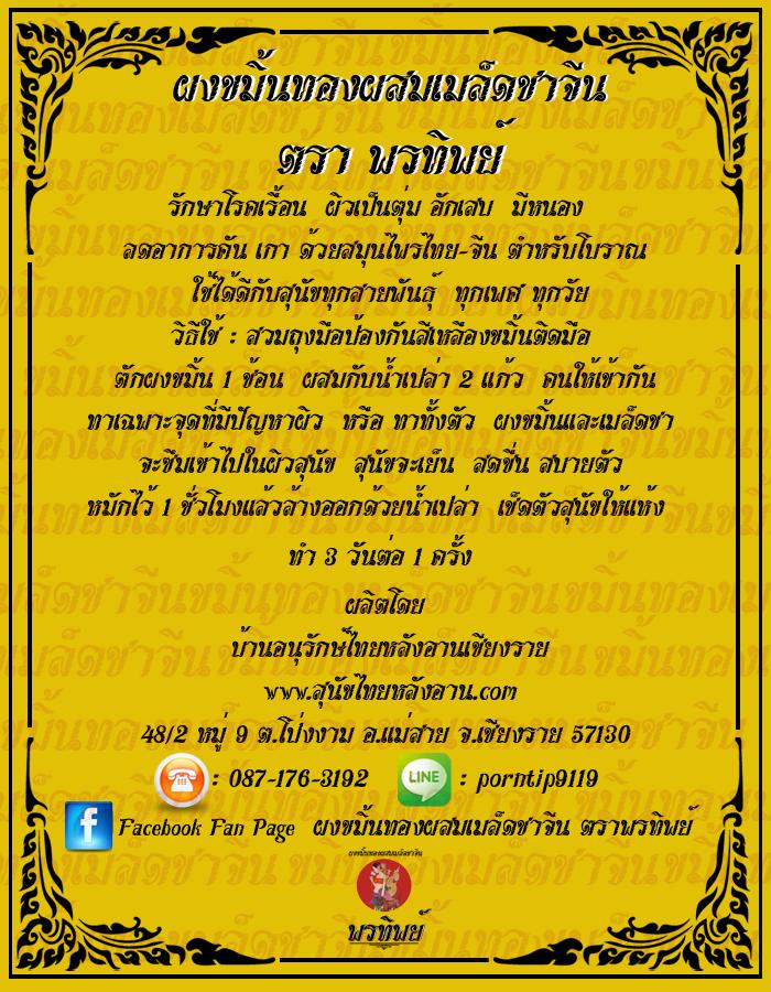 3 ปกหลัง ขมิ้นทองผสมเมล็ดชาจีนพรทิพย์ไทยหลังอานแก้เรื้อนตุ่มคัน